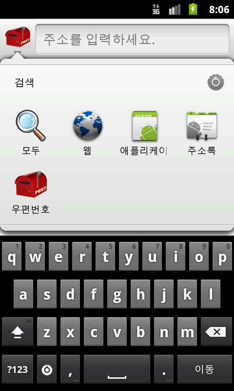 Screenshot of 우편번호